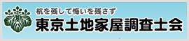 東京土地家屋調査士会